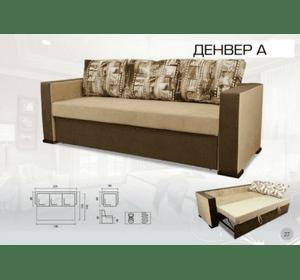 диван ДЕНВЕР А