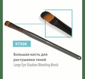 Большая кисть для растушевки теней, сер.№ 97506