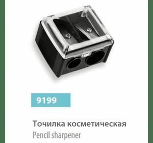 Точилка косметическая, сер.№ 9199