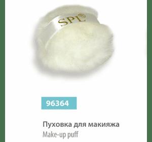 Пуховка для макияжа, сер.№ 96364