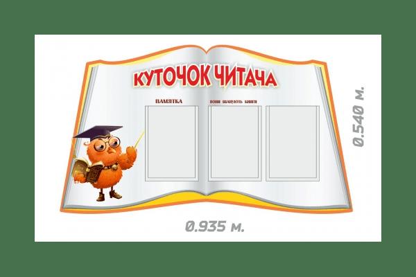 Інформаційні стенди для початкових класів - NaVolyni.com