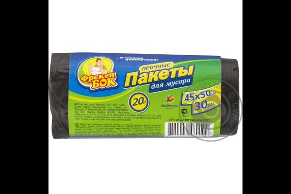 Пакети для сміття 20 л - NaVolyni.com