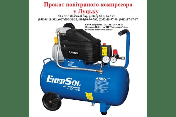 Прокат компресора у Луцьку - NaVolyni.com