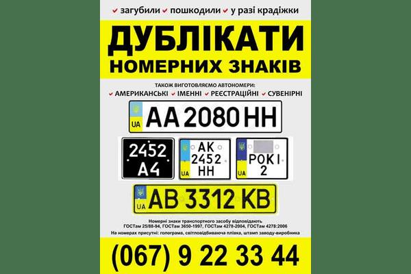 Дублікати номерних знаків - NaVolyni.com